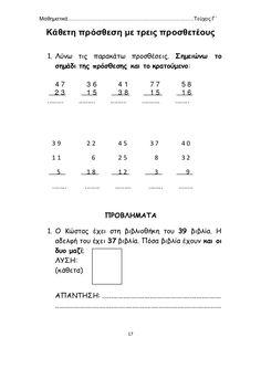 β΄ δημοτικού μαθηματικά γ΄ τεύχος Literature, Math, School, Literatura, Math Resources, Mathematics
