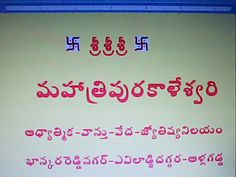 god bless you. siddanthi cell.no.9642451962a
