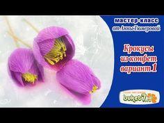 Крокусы из конфет и гофрированной бумаги своими руками. Вариант 1 - Buket7.ru