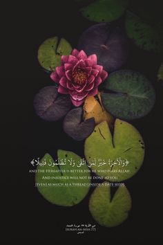 Islamic Art and Quotes Prophet Quotes, Religion Quotes, Allah Quotes, Muslim Quotes, Hindi Quotes, Beautiful Quran Verses, Beautiful Islamic Quotes, Allah Islam, Islam Quran