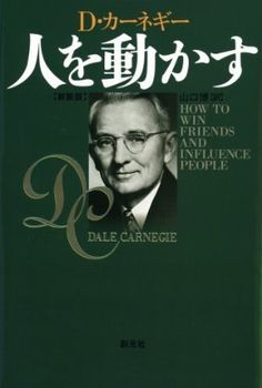 """D.Carnegie """"How to win friends and influence people"""" Best Books To Read, Good Books, My Books, Dale Carnegie, Book 1, This Book, Thing 1, How To Influence People, My Bible"""