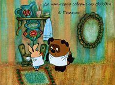 Цитаты из любимых советских мультиков27 Child Love, Scooby Doo, Winnie The Pooh, Love Story, Funny Quotes, Humor, My Love, Drawings, Painting