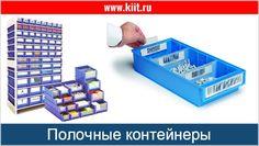Полочные контейнеры - пластиковые контейнеры для полок стеллажей