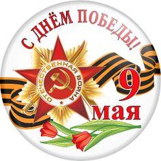 Значок Георгиевская лента (Артикул DP 037)