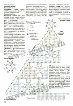 Crochet Snowflake Pattern, Crochet Snowflakes, Christmas Crafts, Merry Christmas, Hand Stitching, Diagram, Patterns, Christmas Art, Knitting Charts