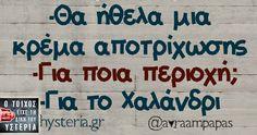 -Θα ήθελα μια Funny Greek Quotes, Free Therapy, Word 2, Clever Quotes, True Words, Funny Photos, Laugh Out Loud, Best Quotes, Jokes