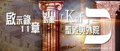 . 2010 - 2012 恩膏引擎全力開動!!: 啟示錄11章對應「Kaf」──聖殿與外院