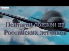 Пентагон обижен на Российских летчиков