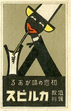 Designer Matchboxes japanese matchbox label 58 | matchbox labels | pinterest | art