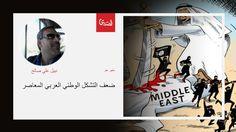 ضعف التشكل الوطني العربي المعاصر