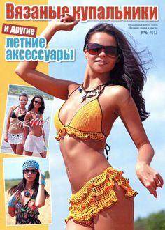 Periódico con instrucciones de trajes de baño. En ruso
