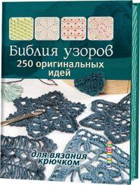 Crochet Necklace, Shopping, Crochet Collar