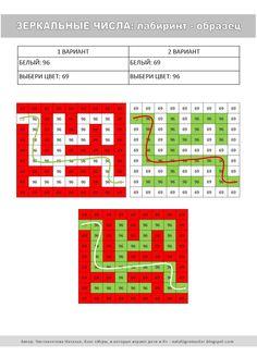 7 ravni labirint s številkami ogledalo - druga možnost opraviti - Print and Play :: igre, da igrajo otroci in jaz