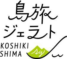 島旅ジェラート -KOSHIKISHIMA-