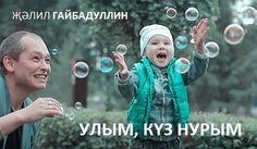 Джалиль Гайбадуллин - Улым, куз нурым!  http://tatbash.ru/tatarskie/klipy/4086-dzhalil-gajbadullin-ulym-kuz-nurym