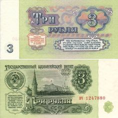 3 rub 1961 Russian Money, Old Money, Old Coins, Vintage Paper, Digital Scrapbooking, How To Make Money, Childhood, History, Retro