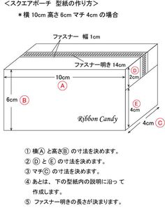 ③-1自由自在♪自分サイズのファスナー付スクエアポーチを作りませんか?型紙の作り方をご紹介! の画像|大阪ハンドメイドソーイング洋裁教室かんたんにはやくきれいに縫えるコツ教えます♪