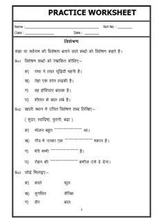 Worksheets of Hindi Grammar-Hindi-Language Worksheet For Class 2, Worksheets For Grade 3, Hindi Worksheets, Social Studies Worksheets, English Worksheets For Kids, Printable Worksheets, Nursery Worksheets, Preschool Worksheets, Hindi Language Learning