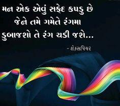 Qq Hindi Quotes, Best Quotes, Life Quotes, Gujarati Shayri, Gujarati Quotes, Cute Animal Videos, Garden Crafts, Daily Inspiration, Teaching