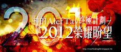 . 2010 - 2012 恩膏引擎全力開動!!: 神的Alef Tav終極計劃 - 2012 榮耀盼望