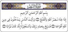 سورة النصر ، إقرأها وانشرها واحصل على أجرها