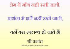 प्रेम में माँग नहीं रखी जाती, प्रार्थना में शर्तें नहीं रखी जाती, वहाँ बस उपलब्ध हो जाते हैं । ~ श्री प्रशांत  #ShriPrashant #Advait #love #prayer #want  Read at:- prashantadvait.com Watch at:- www.youtube.com/c/ShriPrashant Website:- www.advait.org.in Facebook:- www.facebook.com/prashant.advait LinkedIn:- www.linkedin.com/in/prashantadvait Twitter:- https://twitter.com/Prashant_Advait