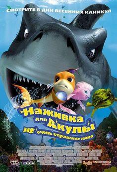 Наживка для акулы (2006) смотреть онлайн в хорошем HD качестве - 2DFILM.RU