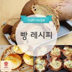 레시피스토어 - ▶일본요리 레시피◀... : 카카오스토리 Korean Food, A Food, Muffin, Bread, Dishes, Baking, Breakfast, Recipes, Cook