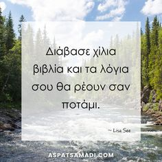 Διάβασε 1000 βιβλία...   #writing #blogging #blog Greek Quotes, Books To Read, Reading Books, Business Quotes, Thoughts, Writing, Education, Words, Blog