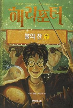 Harry Potter and the Goblet of Fire Korean Edition >>> See this great product.