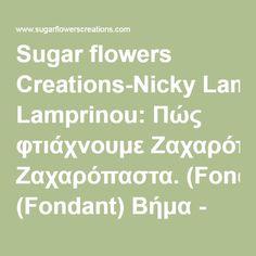Sugar flowers Creations-Nicky Lamprinou: Πώς φτιάχνουμε Ζαχαρόπαστα. (Fondant) Βήμα - Βήμα