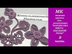 2ч МК вязание ЦВЕТКА для композиции  КАРДИГАНА ЦВЕТА  ПЫЛЬНАЯ РОЗА - YouTube