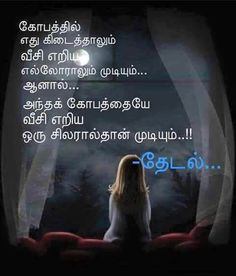 122 Best Tamil Quotes Images Tamil Kavithaigal Picture Quotes