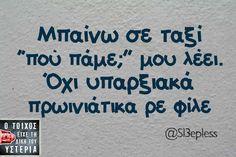 μπαίνω σε ταξί πού πάμε; μου λέει. όχι υπαρξιακά πρωινιάτικα ρε φίλε Favorite Quotes, Best Quotes, Funny Quotes, Funny Images, Funny Pictures, Bring Me To Life, Funny Greek, Funny Statuses, Greek Quotes