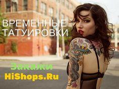 Временная тату — модный тренд среди молодежи и знаменитостей, а также людей среднего возраста.  #тату #татуировкабант #цветнаятату #купитьтату #переводныетату #временныетатуировки #татуировка