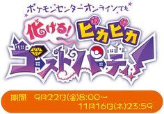 Typo Design, Word Design, Game Design, Game Font, Typography Logo, Logos, Japan Logo, Gaming Banner, Event Logo