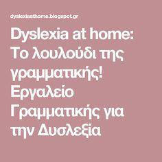 Dyslexia at home: Το λουλούδι της γραμματικής! Εργαλείο Γραμματικής για την Δυσλεξία