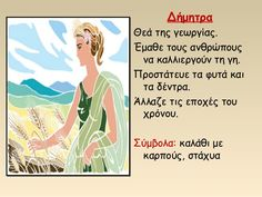 Summer School, Greek Mythology, Crafts For Kids, Memes, Kids Arts And Crafts, Kid Crafts, Meme, Craft Kids