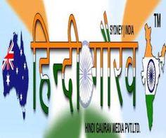 www.hindigaurav.in
