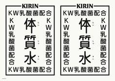 KASHIWA SATO - KIRIN TAISHITSUSUI