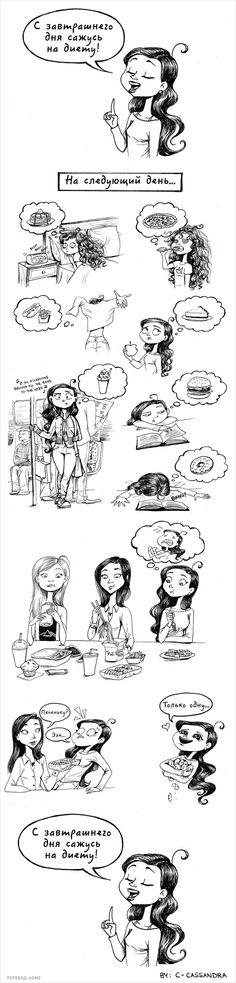 Комиксы, вкоторых узнает себя каждая