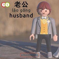 老公 (lǎo gōng) husband   You can also use 丈夫. Learn how to write pronounce and remember husband and tons of other Chinese characters in our dictionary app by clicking the link in our profile!  #hanzi #learnchinesecharacters #learnchinese #chinesedictionary #china #studychinese #chinesecharacters #putonghua #mandarin #traditionalchinese #simplifiedchinese #writtenchinese #mandarinchinese #chineselanguage #learnmandarin #studychinese #chinesetones #hsk #studymandarin #pinyin #chineselessons…