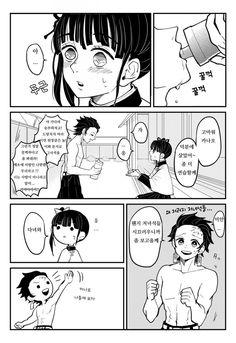 Doujinshi Kimetsu no Yaiba Cute Manga Girl, Manga Love, One Punch Man Heroes, Hxh Characters, Romance Comics, Miraculous Ladybug Anime, Demon Hunter, Roronoa Zoro, Demon Slayer