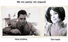 Ο Μάνος Χατζιδάκις γεννήθηκε Σαν σήμερα στην Ξάνθη, στις 23 Οκτωβρίου του 1925. Greek Music, Fictional Characters, Fantasy Characters