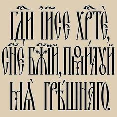 Zoran Zivkovic Lord Jesus Christ, Son of God, have mercy on me, a sinner ... ...(Господи Иисусе Христе, Сыне Божий, помилуй мя грешнаго).