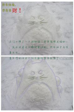 snowcat, in the Spring Festival