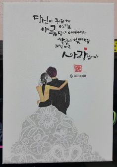 수업 준비하다가 캔버스에 쓴 캘리그라피 사랑~ &#65279... Rune Symbols, Korean Design, Korean Wedding, Quilling Art, Caligraphy, Word Art, App Design, Hand Lettering, Geek Stuff