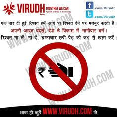 Do fight against corruption its hurting Indian economy. Raise your voice and be a part of change with VIRUDH join us # www.virudh.com