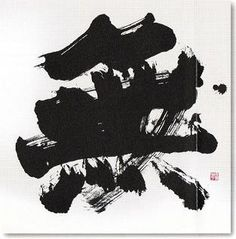 Japanese calligraphy by Kanazawa Shouko. She has Down's Syndrome but creates such powerful letters. Her calligraphy is now displayed in temples and exhibitions across Japan. Calligraphy Ink, Japanese Calligraphy, Bunny Drawing, Art Asiatique, Tinta China, Zen Art, Japan Art, Types Of Art, Pictures To Draw
