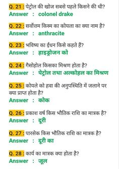 Gk question for यूपीएससी IAS exam General Knowledge Questions and Answers For Competitive Exams Gernal Knowledge In Hindi, Gk Knowledge, Knowledge Quotes, Bible Questions For Kids, Gk Questions And Answers, This Or That Questions, General Knowledge Quiz Questions, General Knowledge Book, Science Vocabulary